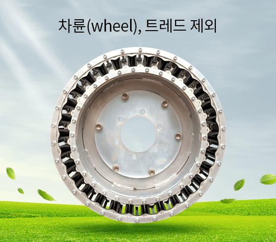 차륜(wheel), 트래드 제외