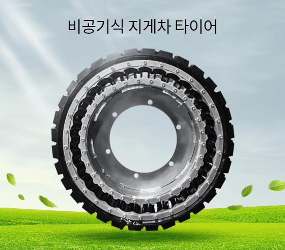 비공기식 지게차 타이어